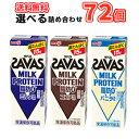 3種類から選べる3ケース明治 ザバスミルクとザバスココアとザバスバニラ風味 SAVAS【200ml】×24本/3ケース 低脂肪ミ…