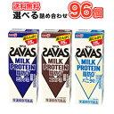 3種類から選べる4ケース明治 ザバスミルクとザバスココアとザバスバニラ風味 SAVAS【200ml】×24本/4ケース 低脂肪ミ…
