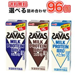 3種類から選べる4ケース明治 ザバスミルクとザバスココアとザバスバニラ風味 SAVAS【200ml】×24本/4ケース 低脂肪ミルク ビタミンB6 スポーツサポート ミルクプロテイン 部活 サークル 同好会