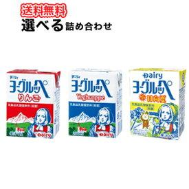 南日本酪農協同 デーリィ 選べるよりどり2ケース ヨーグルッペ/りんご/日向夏 200ml各種 24本入/2ケース 紙パックセット 送料無料