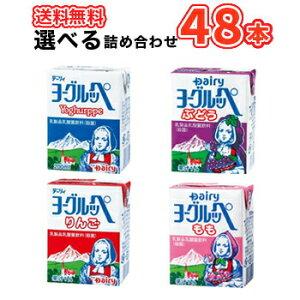 南日本酪農協同 デーリィ 選べるよりどり2ケース ヨーグルッペ/りんご/ぶどう/もも 200ml各種 24本入/2ケース 紙パックセット 送料無料