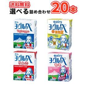 南日本酪農協同 デーリィ 選べるよりどり2ケース ヨーグルッペ/りんご/日向夏/もも 200ml各種 24本入/2ケース 紙パックセット 送料無料