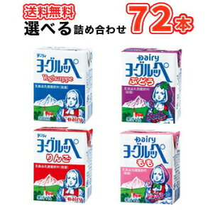 南日本酪農協同 デーリィ 選べるよりどり3ケース ヨーグルッペ/りんご/ぶどう/もも 200ml各種 24本入/3ケース 紙パックセット 送料無料