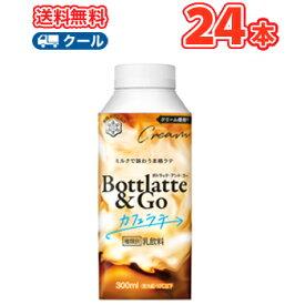 雪印 メグミルク Bottlatte&Go カフェラテ 300g×12本/2ケース 【クール便】コーヒー 珈琲 coffee ラテ