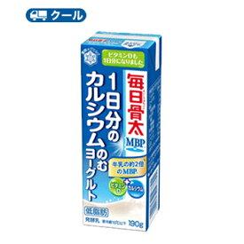 雪印 メグミルク 毎日骨太 1日分のカルシウム のむヨーグルト190g×18本【クール便】送料無料 カルシウム、ビタミンD、MBP