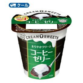雪印 メグミルク CREAM SWEETS コーヒーゼリー 110g×12コ 【クール便】送料無料 クリーム コーヒー ゼリー デザート スイーツ