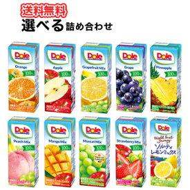 Dole(ドール)100%ジュース 10種類から選べる2種類セット 200ml×18本/2ケース 雪印 メグミルク 送料無料