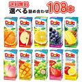 Dole(ドール)100%ジュース10種類から選べる4種類セット200ml×18本/4ケース雪印メグミルク送料無料
