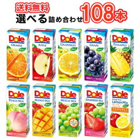 Dole(ドール)100%ジュース 10種類から選べる6種類セット 200ml×18本/6ケース 雪印 メグミルク 送料無料
