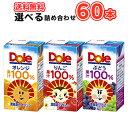 Dole(ドール)100%ジュース /オレンジ・りんご・ぶどう 3種類から選べる4種類セット 125ml×15本/4ケース 雪印 メグミルク 送料無料