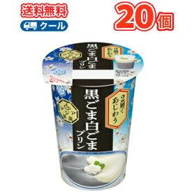 雪印 メグミルク アジア茶房 2層であじわう 黒ごま白ごまプリン170g×20コ 【クール便】送料無料 あんにんどうふ デザート スイーツ 中華