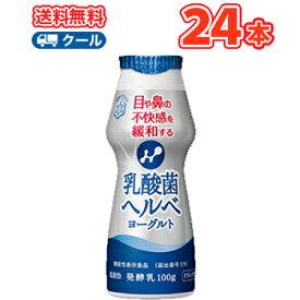 雪印 メグミルク 乳酸菌ヘルベヨーグルト ドリンクタイプ100g×24本 【クール便】送料無料 乳酸菌ヘルベ 機能性表示商品 低脂肪