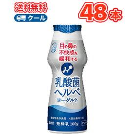 雪印 メグミルク 乳酸菌ヘルベヨーグルト ドリンクタイプ100g×48本 【クール便】送料無料 乳酸菌ヘルベ 機能性表示商品 低脂肪