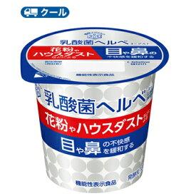 雪印 メグミルク 乳酸菌ヘルベヨーグルト 100g×12コ/4ケース 【クール便】食べる 送料無料 乳酸菌 ヨーグルト 機能性表示商品
