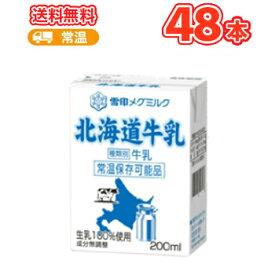 雪印 メグミルク 北海道牛乳【200ml×24本入】×2ケース紙パック 送料無料 〔北海道牛乳 生乳100% 成分無調整牛乳 牛乳〕