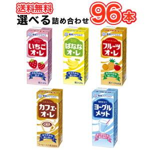 雪印 メグミルク 200ml紙パックジュース5種類から選べる8種類セット200ml×12本/8ケース(イチゴ・バナナ・フルーツ・カフェオレ・ヨーグルトメット) 送料無料