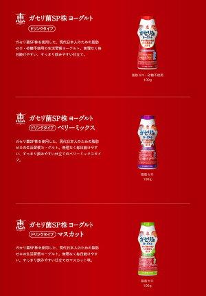 雪印メグミルク2種類から選べるセット100g×12コ/2ケース食べるタイプ(クール便)恵megumiビフィズス菌SP株カプセルヨーグルト/プルーンFe1日分の鉄分ヨーグルト送料無料