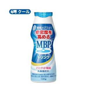 雪印 メグミルク MBPドリンクタイプ100g×48本 【クール便】送料無料 乳飲料 骨密度 ほね 乳塩基性タンパク質 機能性表示商品