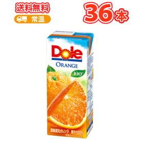 雪印 メグミルク Dole オレンジ 100%【200ml×18本入】×2ケース紙パック 送料無料 〔ドール 果汁100% フルーツジュース オレンジジュース みかんジュース〕