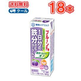 雪印 メグミルク プルーンFe 1日分の鉄分のむヨーグルト糖質・カロリーオフ190g×18本/【クール便】送料無料 鉄・ビタミンB12、葉酸