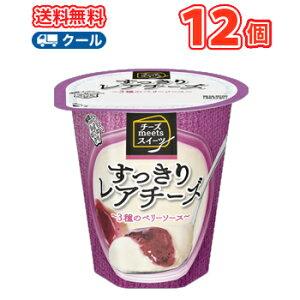 雪印 メグミルク チーズmeetsスイーツ すっきりレアチーズ 110g×12コ 【クール便】送料無料 レアチーズ クリームチーズ ヨーグルト デザート スイーツ