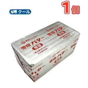 雪印 バター(有塩)【450g×1個】クール便 バター 有塩 トースト 業務用 国産 クッキー お菓子作り