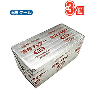 雪印 バター(有塩)【450g×3個】クール便 バター 有塩 トースト 業務用 国産 クッキー お菓子作り