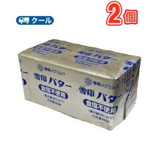 雪印 バター(無塩)【450g×2個】クール便 バター 無塩 トースト 業務用 国産 クッキー お菓子作り