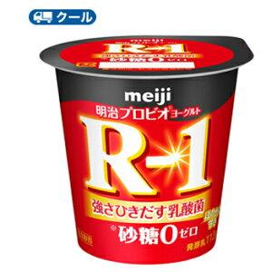明治R-1ヨーグルト★砂糖0食べるタイプ(112g×12コ)【クール便】