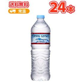 大塚食品 クリスタルガイザー ペットボトル (700ml×24本) PET ケース販売 まとめ買い 水 ミネラルウォーター 粉ミルク調乳 (CRYSTAL GEYSER)【シャスタ水源 マウントシャスタ クリスタルガイザー シャスタ 指定】