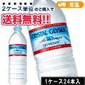 大塚食品クリスタルガイザーペットボトル(500ml×24本)