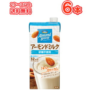 アーモンドブリーズ 砂糖不使用 1L×6本 ポッカサッポロ Almond Breeze 業務用 紙パック
