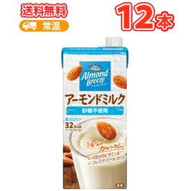 アーモンドブリーズ 砂糖不使用1L×6本/2ケース送料無料 業務用 1,000ml