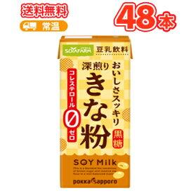 ソヤファーム おいしさスッキリ きな粉 豆乳飲料【200ml】×24本/2ケース送料無料