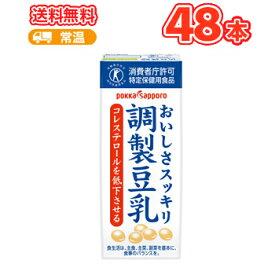 送料無料ソヤファーム おいしさスッキリ 調製豆乳【200ml】×24本/2ケース特定保健用食品  ポッカサッポロ