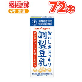 送料無料 ソヤファーム おいしさスッキリ 調製豆乳【200ml】×24本/3ケース 特定保健用食品 ポッカサッポロ