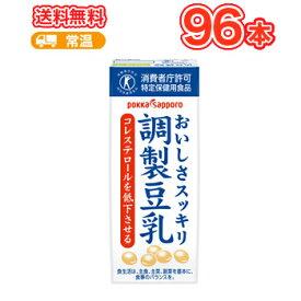 送料無料 ソヤファーム おいしさスッキリ 調製豆乳【200ml】×24本/4ケース 特定保健用食品 ポッカサッポロ