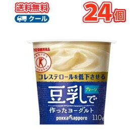 ソヤファーム 豆乳 ヨーグルトプレーン【110g×12コ×2】1ケース24個入【クール便】送料無料 食べる