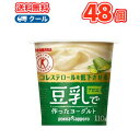ソヤファーム 豆乳 ヨーグルトアロエ【110g×12コ×2】2ケース48個入【クール便】送料無料