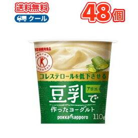 ソヤファーム 豆乳 ヨーグルトアロエ【110g×12コ×2】2ケース48個入【クール便】送料無料 食べる