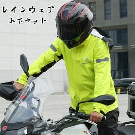 バイク レインウェア メンズ 雨具 上下セット 自転車 オートバイ カッパ レインスーツ バイク用 アウトドア 透湿 防水 登山 釣り 通勤 通学