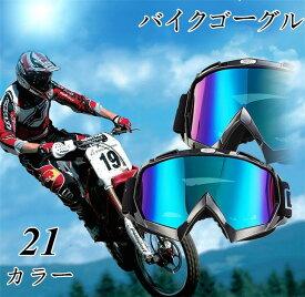バイクゴーグル ゴーグル スポーツゴーグル バイク オフロード スキー バイク用品 オートバイ オフロードバイクヘルメット用 防風 メガネ カラフル