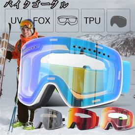 バイクゴーグル ゴーグル スポーツゴーグル バイク オフロード スキー バイク用品 オートバイ オフロードバイク サイクル用 防風 メガネ カラフル