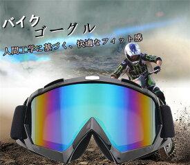 バイクゴーグル ゴーグル スポーツゴーグル バイク オフロード スキー バイク用品 オートバイ オフロードバイク サイクル用 防風 メガネ 防塵 防雨