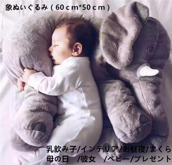 欧米SNSで大人気!あす楽 ぬいぐるみ ぬいぐるみ 即納 アフリカゾウ 象 抱き枕 インテリア 子供 おもちゃ 特大 動物 可愛い ふわふわで癒される 柔らか 心地いい プレゼント 60cm*50cm 【ブランケット付きない 】