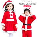 ◆JUVIA◆短納期 クリスマス コスプレ 子供 サンタ コスチューム キッズ コスプレ衣装 サンタ コスチューム ベビー・…