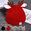 短納期 ベビー帽子 ベビー ニット帽子 子供 帽子 キッズ かわいい サンタ クリスマス 赤 クリスマスグッズ ニット帽 …