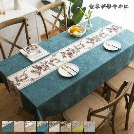 ◆JUVIA◆テーブルクロス ファブリック 北欧 混紡 アルテック お茶テーブル ジャカード 生地 布 布地 おしゃれ かわいい 綺麗 テーブルランナー ファブリック モダン エレガント 上品 北欧 シンプル 高級感 長方形 8色 4サイズ