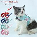 ペット 猫用ハーネス 猫用品 ねこ ペット用品 首輪 子猫 小型 中型 反射布付き かわいい 安全 お散歩 通気性 反射布付…