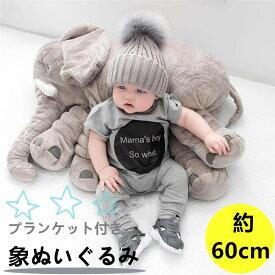 ぬいぐるみ ぞうのぬいぐるみ クッション+プランケット ぞう 赤ちゃん ベビー アフリカゾウ 象 抱き枕 インテリア おもちゃ 動物 可愛い ふわふわで癒される 柔らか 心地いい プレゼント 60cm
